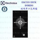 【PK廚浴生活館】 高雄 Electrolux 伊萊克斯 EGC3313NVK 玻璃單口 瓦斯爐 ☆實體店面 可刷卡