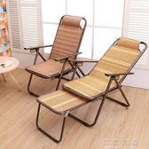 竹躺椅夏天涼椅子折疊午休躺椅夏季乘涼陽臺竹椅老人午休午睡躺椅igo「摩登大道」