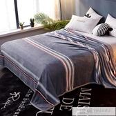 加厚毛毯被子珊瑚絨床單夏季薄款牛奶絨毯子雙人夏天法蘭絨法萊絨 韓慕精品