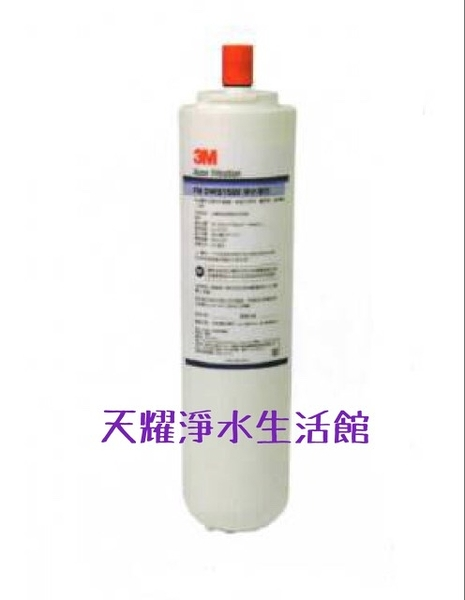 【天耀淨水】3M DWS1500 除鉛型替換濾心
