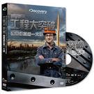 工程大突破:塞爾維亞第一大橋DVD...