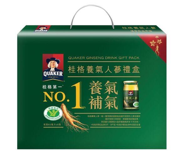 桂格養氣人蔘禮盒  60mlx8瓶