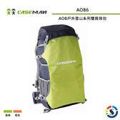 【Caseman卡斯曼】AOB戶外登山系列雙肩背包 AOB6