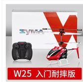 無人機遙控飛機兒童直升飛機耐摔模型玩具學生小型搖控小飛機