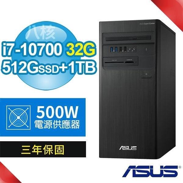 【南紡購物中心】期間限定!ASUS華碩Q470商用電腦i7-10700/32G/512G M.2 SSD+1TB/Win10專業版/三年保固