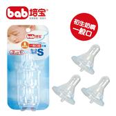 培寶初生奶嘴(一般口徑S/M/L)2+1入 寶寶奶嘴