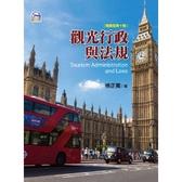 觀光行政與法規(精華版第十版)