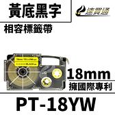 【速買通】CASIO PT-18YW/黃底黑字/18mmx8m 相容標籤帶