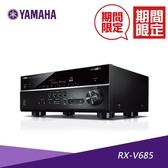 【期間限定】山葉 YAMAHA RX-V685 環擴擴大機 7.2 聲道 公司貨