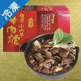 【立即出】台酒紹興小山羊羊肉爐禮盒1600g/盒(量販獨家)【愛買冷凍】