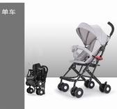 嬰兒推車可坐躺超輕便攜式摺疊