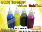 CANON 1000cc 奈米防水 填充墨水 IB4070/MB5070/MB5370 連續供墨用 IINC24