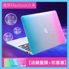 彩虹磨砂保護殼  蘋果電腦A1706/1707/1708 筆電外殼 Macbook Pro Retina  Air11/13/15