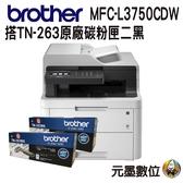 【搭TN-263原廠二黑 登陸送好禮】Brother MFC-L3750CDW 無線雙面彩色雷射傳真複合機 保固3年