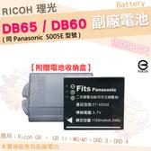 【小咖龍】 RICOH 理光 DB65 DB60 副廠電池 鋰電池 GR II 2 GR2 GRD3 GRD4 電池 GRD 3 4