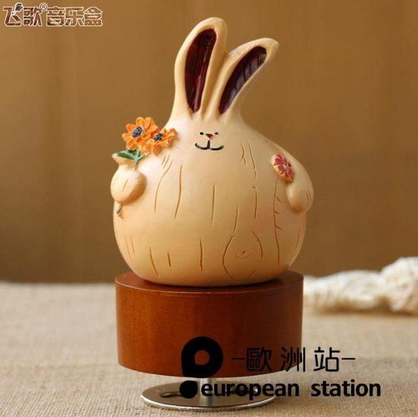 音樂盒/可愛摘花胖兔旋轉八音盒天空之城【歐洲站】