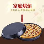 烘焙工具8寸9寸圓形披薩盤烤箱用烘培模具比薩蛋糕點心面食大烤盤 滿1元88折限時爆殺