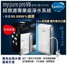 德國 BRITA mypure pro V6 超微濾三階段過濾系統 (0.1微米中空絲膜強效過濾99.99%細菌)