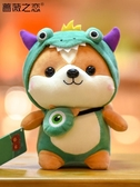 可愛小鬆鼠公仔變身恐龍毛絨玩具兒童玩偶送女生日禮物布娃娃 青山市集