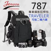 【滑輪系列】不含拉桿 旅行者 787 專業攝影拉桿包 吉尼佛 JENOVA TRAVELER 附防雨罩 (中)