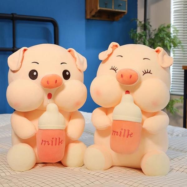 可愛奶瓶豬豬抱枕公仔毛絨玩具大布娃娃玩偶超萌兒童生日禮物女孩 「青木鋪子」
