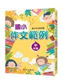 國小作文範例(中年級)