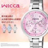 New Wicca 時尚氣質女性腕錶 34mm/Wicca/BH7-512-91 現貨+排單!