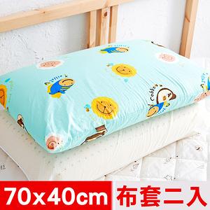 【奶油獅】同樂會系列-精梳純棉信封式標準枕通用枕頭套(湖水藍)二入