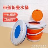 摺疊水桶釣魚桶戶外便攜式車載旅行打水桶帶蓋大號家用裝水伸縮桶 科炫數位