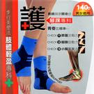 【衣襪酷】140D 萊卡 護腳踝 專科襪套 男女適用 蒂巴蕾 台灣製