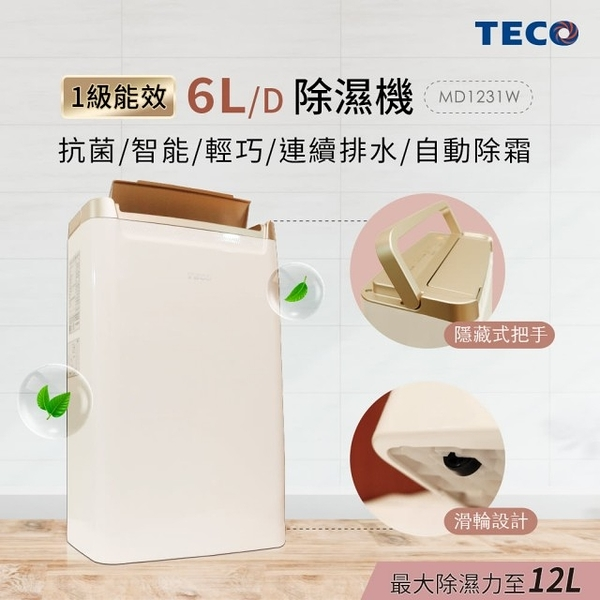 ↙0利率↙TECO東元 6L/日 1級能效 安靜省電 高安全 抗菌除濕機 MD1231W【南霸天電器百貨】