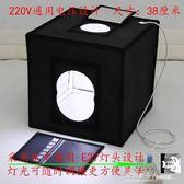 小型攝影棚40CM迷你柔光箱拍照箱攝影箱套裝補光道具手機相機燈箱igo 秘密盒子