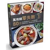 萬用鍋零失敗(3)80道澎湃經典的館子菜料理提案,一鍵搞定,智慧再升級!零廚藝也