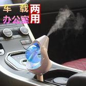 加濕器迷你usb辦公室桌面家用靜音臥室小型便攜式車載空氣香薰機 生日禮物