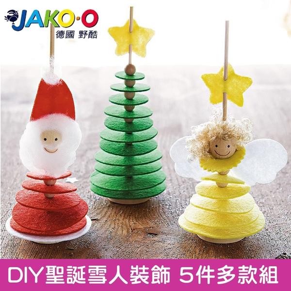 JAKO-O聖誕裝飾創意手作DIY (雪人/聖誕樹/兔子/復活節/5件組)
