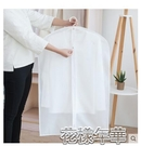 衣服防塵罩衣架遮灰布衣柜裝大衣外套袋子漢服收納神器 花樣年華