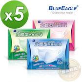 【藍鷹牌】粉色 3D成人立體防塵口罩 50入*5盒