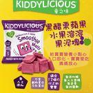 英國Kiddylicious童之味黑醋栗蘋果水果溶溶果泥塊6g/包*3兒童寶寶幼兒愛吃點心零食副食品