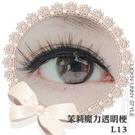 茉莉魔力 透明梗L13 氣質優雅款  ♥...