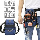 工具腰包 工具包-帆布多功能水電木工維修包2款73pp622【時尚巴黎】