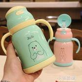 兒童保溫杯帶吸管水壺卡通可愛寶寶男女幼兒園不銹鋼帶手柄水杯子『小淇嚴選』