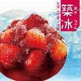 【海鮮主義】戀戀草莓 (400g/包)