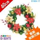 B1964-17_16吋裝飾聖誕花圈_40cm#聖誕派對佈置氣球窗貼壁貼彩條拉旗掛飾吊飾