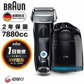限時送兩支電動牙刷 德國百靈BRAUN-7系列智能音波極淨電鬍刀7880cc