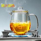茶壺耐熱玻璃泡茶壺過濾花茶壺套裝 七夕情人節