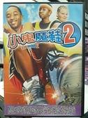 挖寶二手片-C05-041-正版DVD-電影【小鬼魔鞋2】-麥可比奇 傑斯卡華盛頓(直購價)