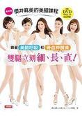 櫻井麻美的美腿課程(附DVD)(最新版) 活力誌(12)