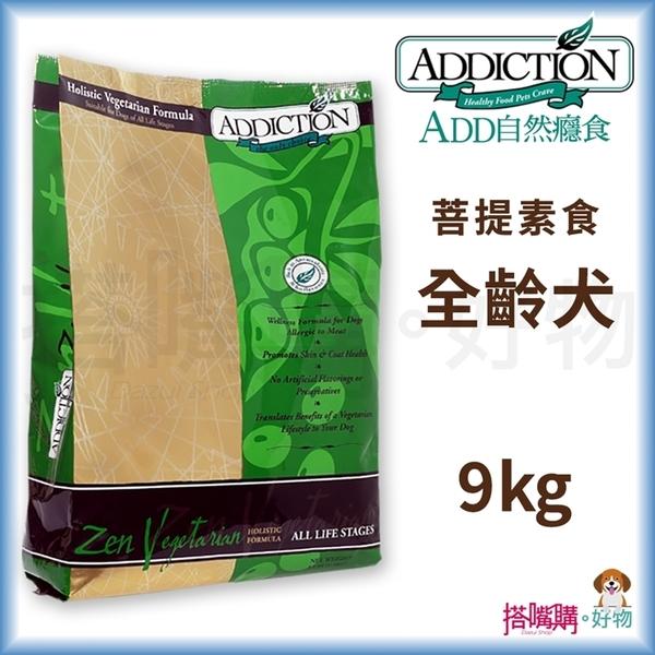 ADD自然癮食『菩提素食專業狗糧』9kg 【搭嘴購】