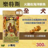 【毛麻吉寵物舖】LOTUS樂特斯 無穀火雞佐海洋鯡魚/全犬-小顆粒-300克