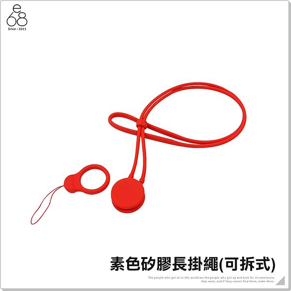 長掛繩 彈力伸縮 可拆式 指環扣 素色單色 吊飾 吊繩 手機掛繩 防掉 識別證 矽膠 指環 掛繩 頸掛繩